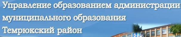 http://detsad-8temruk.ucoz.net/uo.jpg